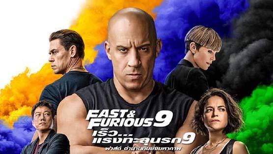 Fast 9 Fast & Furious 9 F9 เร็ว.. แรงทะลุนรก 9 (2021) เสียงไทย