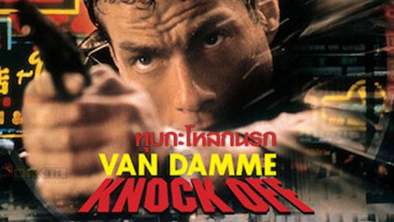 Knock Off ทุบกะโหลกนรก (1998)