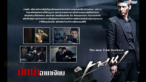 The Man from Nowhere นักฆ่าฉายาเงียบ (2010)