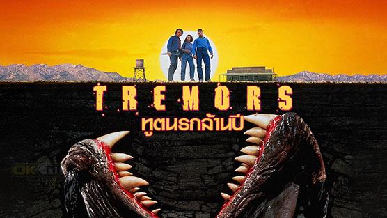 Tremors ทูตนรกล้านปี (1990) ภาค 1