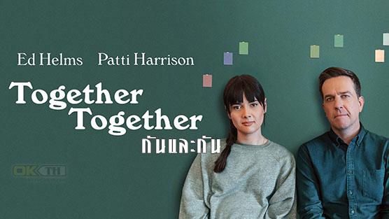 Together Together กันและกัน (2021)