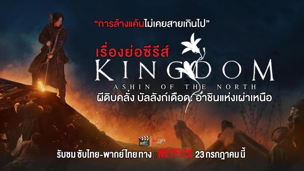 Kingdom Ashin of the North ผีดิบคลั่ง บัลลังก์เดือด อาชินแห่งเผ่าเหนือ (2021)