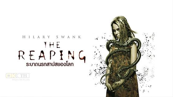 The Reaping ระบาดนรกสาปสยองโลก (2007)