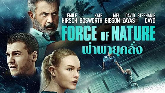 Force of Nature ฝ่าพายุคลั่ง (2020)