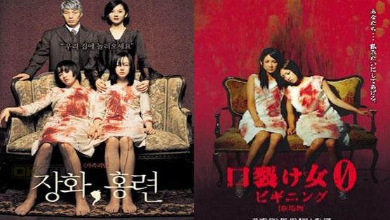 A Tale of Two Sisters (장화, 홍련) ตู้ซ่อนผี (2003)