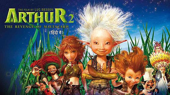 Arthur 2 The Revenge of Maltazard อาเธอร์ 2 ผจญภัยเจาะโลกมหัศจรรย์ (2009)