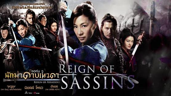 Reign of Assassins 剑雨 นักฆ่าดาบเทวดา (2010)