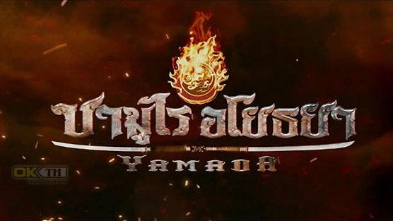 The Samurai of Ayothaya ซามูไร อโยธยา (2010)